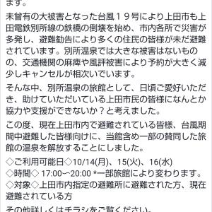 台風19号と温泉街のこと、箱根のこと