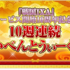 『戦国IXA』10週連続いべんとうぃーく!