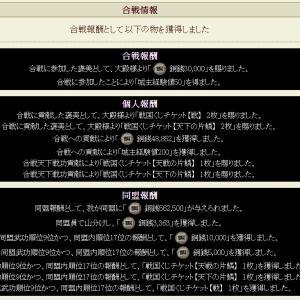 第五回 藤堂家伊予国の合戦