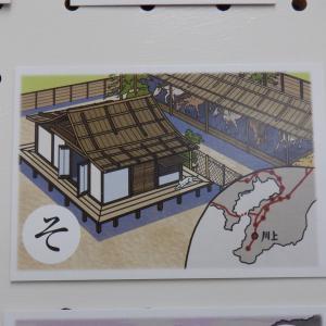 岩井駅前交流拠点 boccs(ボックス)川上駅のかるた