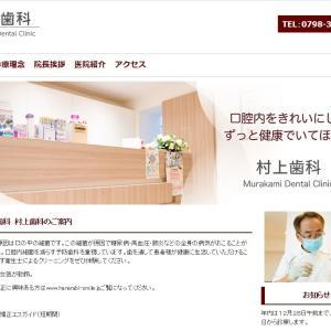 新しくスーパーエナメル加盟歯科医院が増えました。宝塚近隣です。