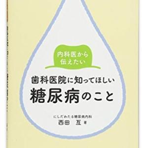 お口の中を清潔にしておくと身体も健康になる!糖尿病からわかること。