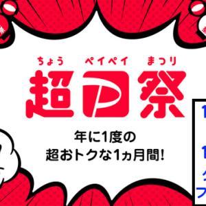 ★超PayPay祭~11/15まで開催!お得な1カ月★