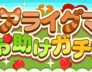 ★復刻★【9/17(火)12:00~】アライグマお助けガチャスタート!