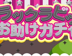 ★復刻★【9/30(月)12:00~】ブラックラビットお助けガチャスタート!