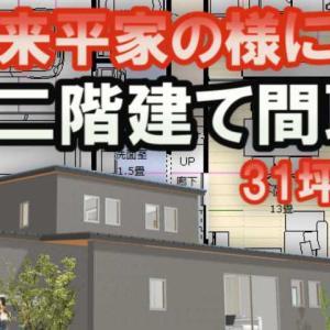 将来平屋のように住む二階建ての間取り
