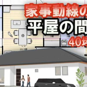家事動線の良い平屋の間取り40坪4LDK間取り