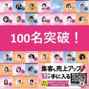 \なんと100名突破/