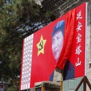ニイハオ!毛沢東 ぐるり延安!