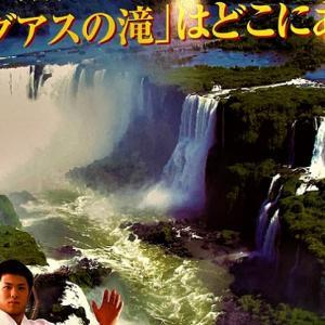 イグアスの滝はどこにある?