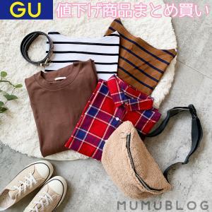 GU*790円〜今すぐ使える値下げ商品をまとめ買い