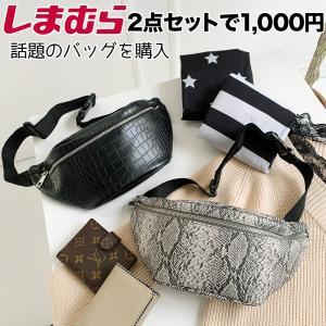 しまむら*話題の2点で1000円バッグ2種類getしました
