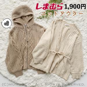 しまむら*肌馴染みも◎1900円ニットアウターを2点購入