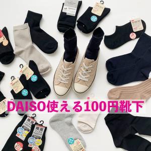 ダイソー*使える100円靴下を爆買いと足元コーデ例