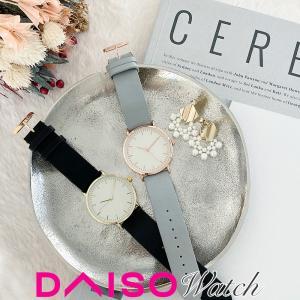 ダイソー*2色買いしたビッグフェイス腕時計の新作