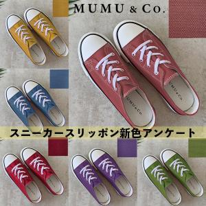 MUMU&Co.スリッポンスニーカー新色アンケートにご協力ください!