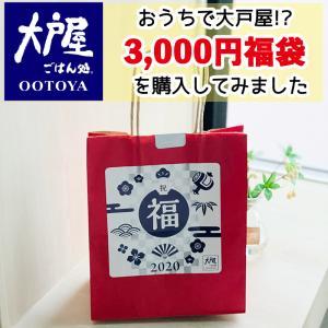 限定発売の大戸屋福袋を3000円でget
