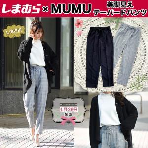 しまむら×MUMUコラボ*体型隠して美脚見えを実現した新作パンツ