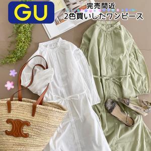 GU*完売間近!抜群に着回せる1490円ワンピース