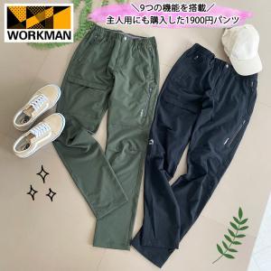 ワークマン*9つの機能を搭載!主人用にも購入した1900円パンツ
