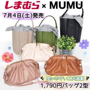 しまむら×MUMUコラボ*使いやすい工夫満載の1790円新作バッグ