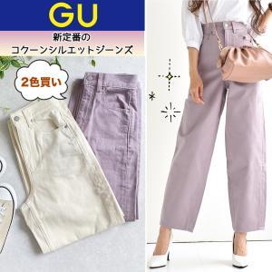 GU*2色買いした新定番のコクーンシルエットジーンズ