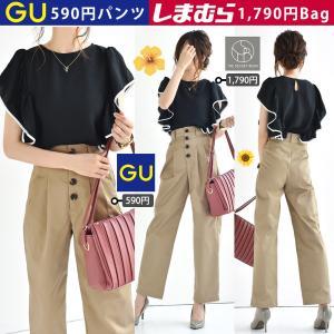 GU590円パンツ×しまむら1790円バッグでコーデ