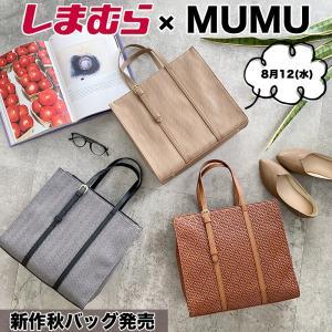 しまむら×MUMUコラボ*1790円新作秋バッグ発売