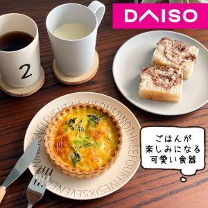 ダイソー*ごはんが楽しみになる可愛い食器