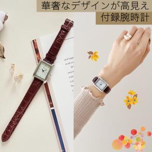 華奢なデザインが高見えする付録の腕時計