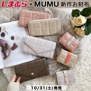 しまむら×MUMUコラボ*選べる♪チョコバーみたいな新作お財布3型