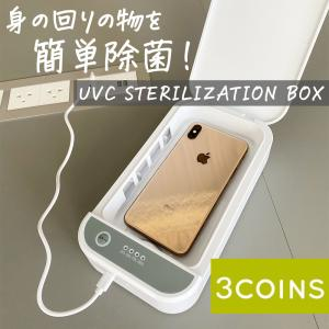 3COINS*5分で除菌完了!簡単便利なUVC除菌ボックス