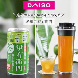 ダイソー*自分好みの本格緑茶が作れる♪ミニサイズの伊右衛門