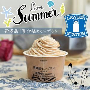【ローソン】新商品!夏仕様の贅沢モンブラン