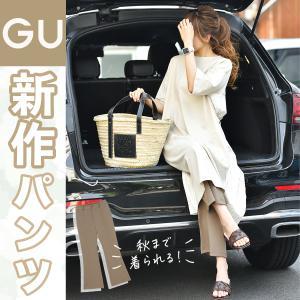 【GU新作】ラクちん美脚*秋色パンツでコーデ