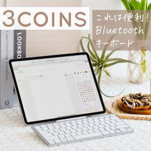 【3COINS】文字入力が捗る!ワイヤレスキーボード