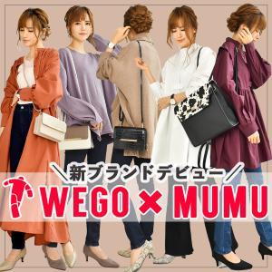 【新ブランド誕生】WEGO×MUMUコラボ本日より発売開始