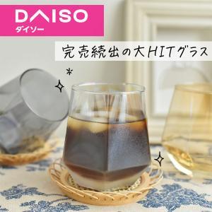 【ダイソー】3色購入*完売続出の大HITグラス