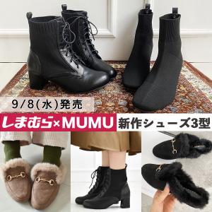 【しまむら×MUMUコラボ】新作エコファースリッポンやニットブーツ発売