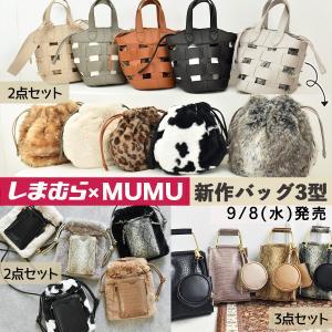 【しまむら×MUMUコラボ】3型ともお得なセット♪明日発売の新作バッグ
