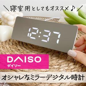 【ダイソー】寝室用としてもオススメ♪オシャレなミラー時計