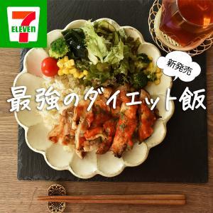 【セブイレ】新発売!最強のダイエット飯でお昼ごはん