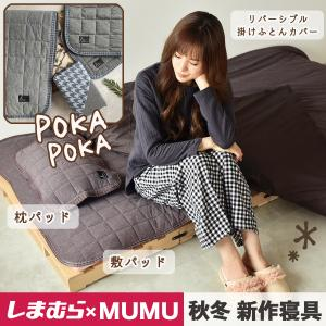 【しまむら×MUMUコラボ】リバーシブルカバーなど新作寝具3点発売