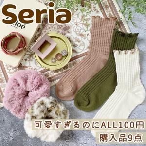 【セリア】可愛すぎるのにALL100円*秋冬小物など購入品9点