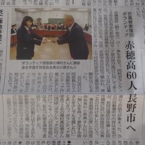 【災害ボランティア】明日は59人で長野市に行くよ!!