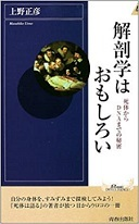 『解剖学はおもしろい』 上野正彦