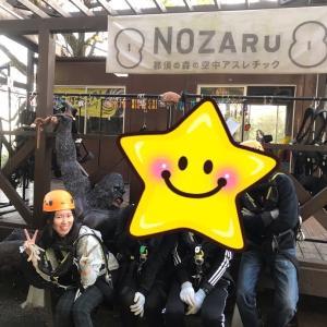 ノザルと温泉コテージ那須ビレッジ!