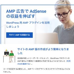 AMPを設定したら、もしもアフィリエイトのかんたんリンクが表示されない