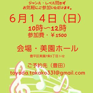 「6/14ピアノ&演奏サークル満席となっています」~次回の日程
