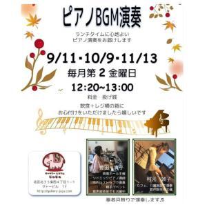 11/13☆ランチタイムに「ピアノBGM演奏」♪